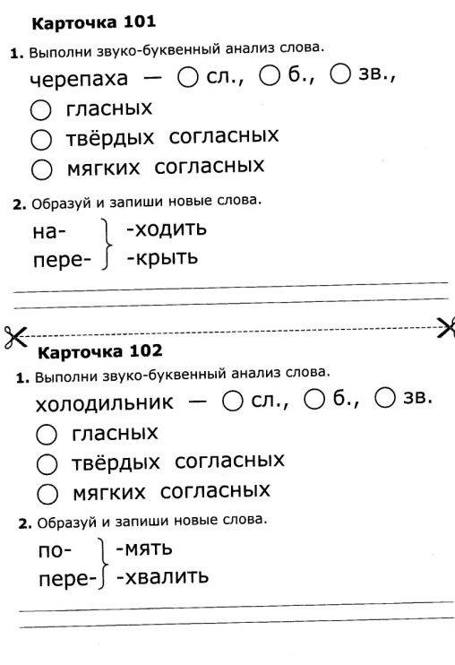 гдз по русскому 5 класс звука буквенный