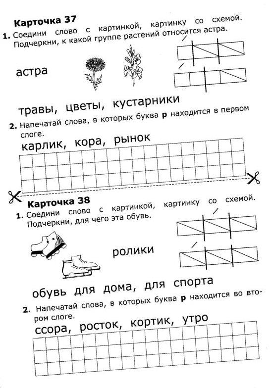 Гдз По Карточкам 1 Класс