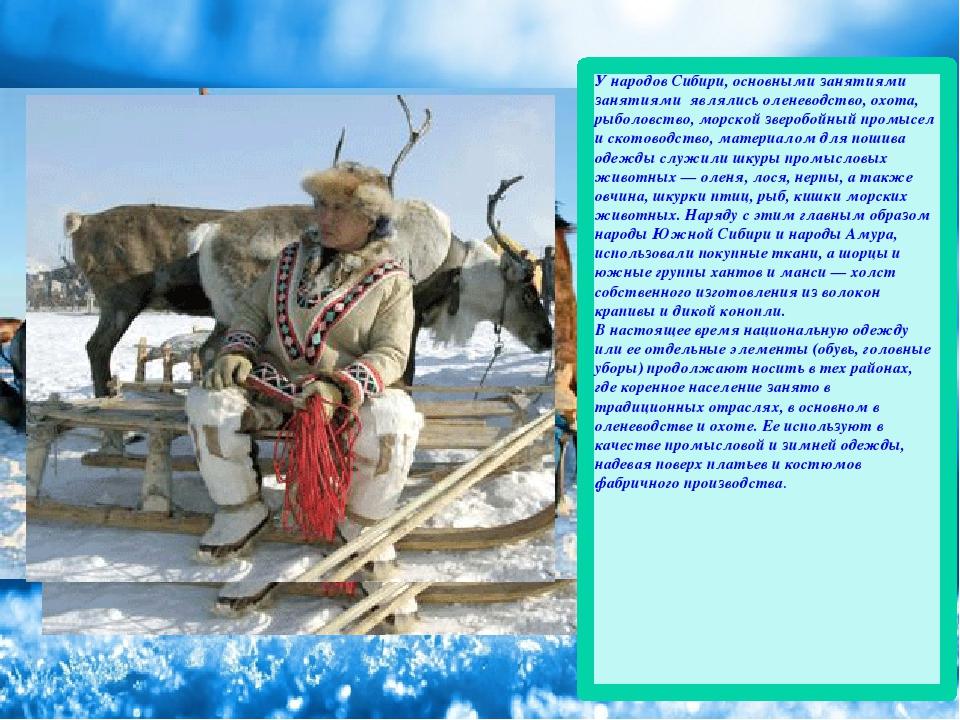 рыбалка коренные народы севера презентация