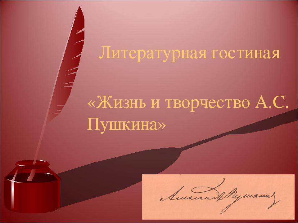 «Жизнь и творчество А.С. Пушкина» Литературная гостиная