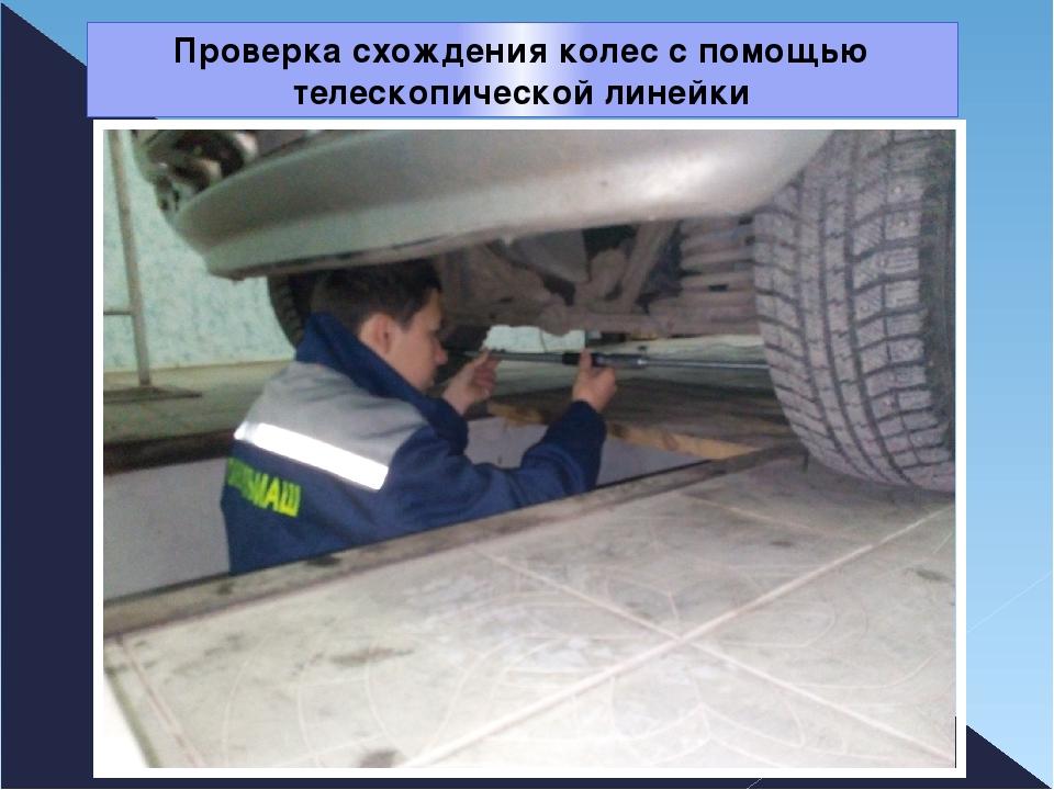 Линейка схождения колес