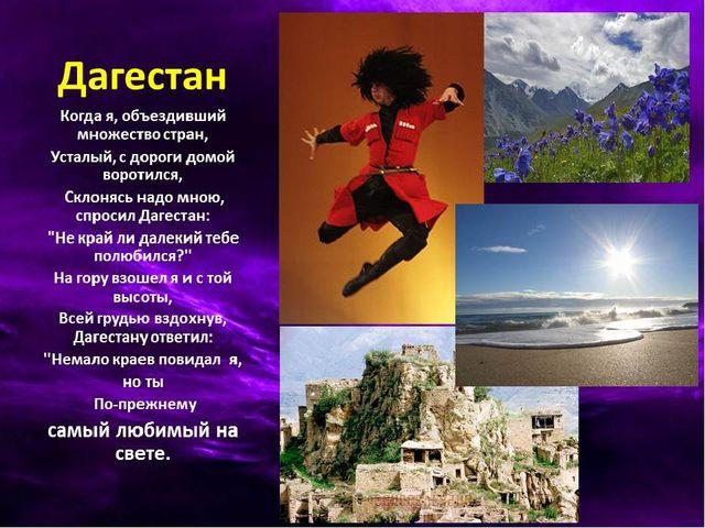 Стих про горы дагестана