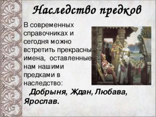 . Наследство предков В современных справочниках и сегодня можно встретить пр