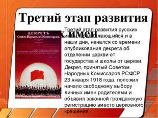 Третий этап развития русских имен Третий этап развития русских имен, продолжа