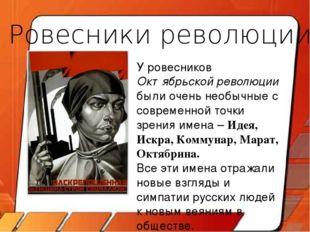 У ровесников Октябрьской революции были очень необычные с современной точки з