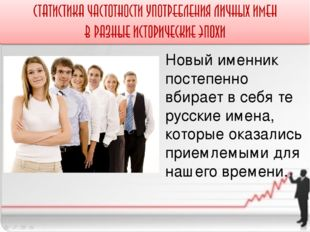Новый именник постепенно вбирает в себя те русские имена, которые оказались п