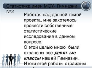 Статистика имен МОУ- Гимназии №2 Работая над данной темой проекта, мне захоте