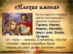 . Были и другого порядка имена, восходящие к древним поверьям: Горяин, Немил