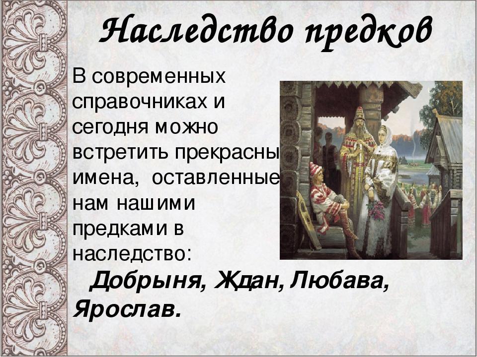 . Наследство предков В современных справочниках и сегодня можно встретить пр...