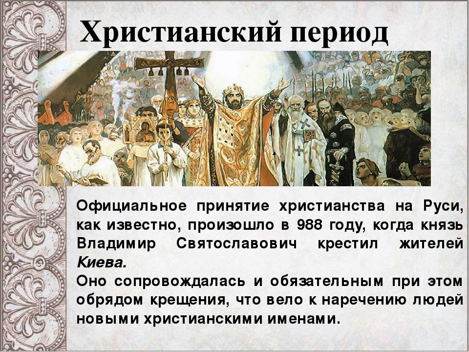 Христианский период Официальное принятие христианства на Руси, как известно,...