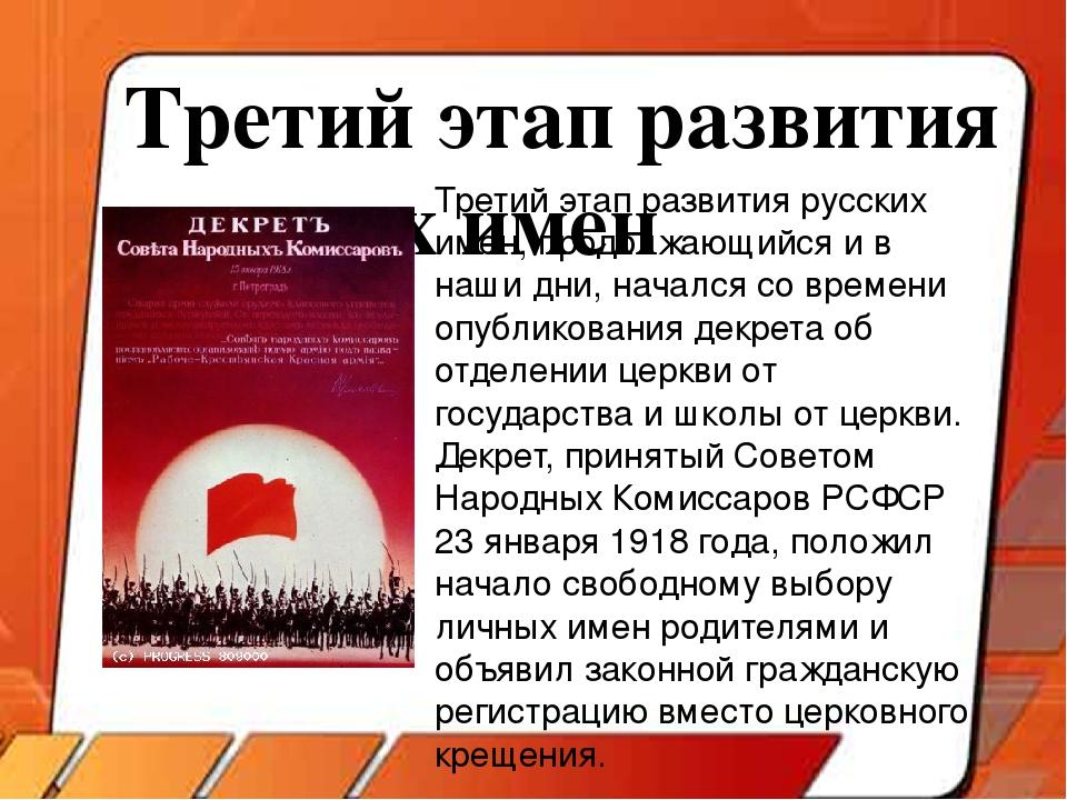 Третий этап развития русских имен Третий этап развития русских имен, продолжа...