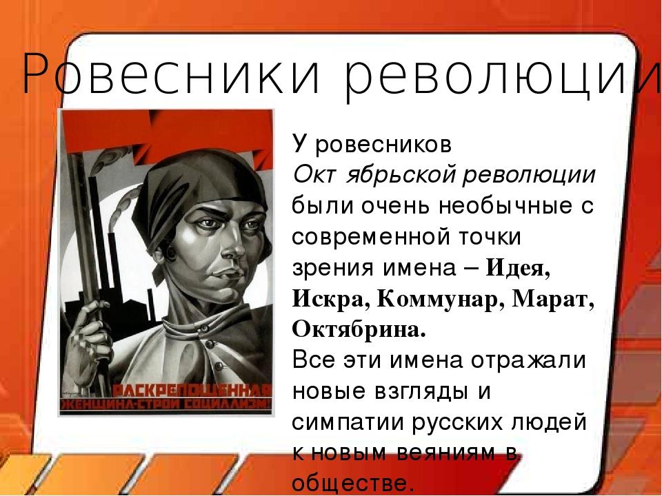 У ровесников Октябрьской революции были очень необычные с современной точки з...