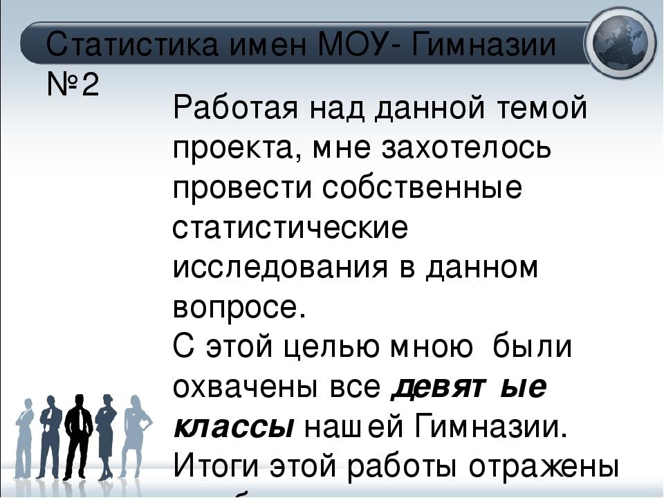 Статистика имен МОУ- Гимназии №2 Работая над данной темой проекта, мне захоте...