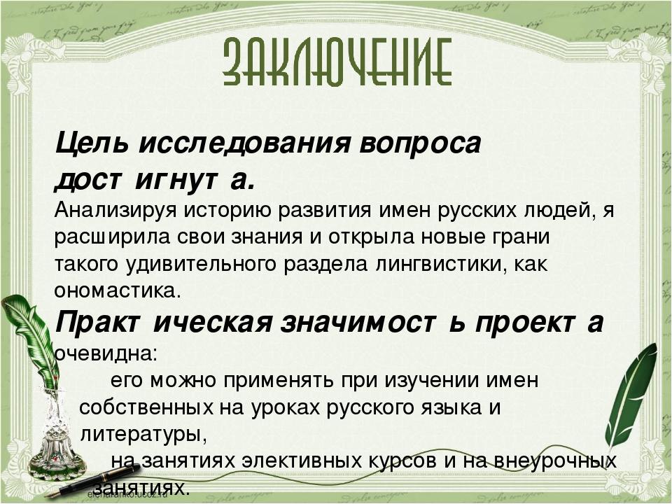 Цель исследования вопроса достигнута. Анализируя историю развития имен русски...