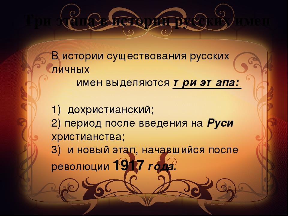 Три этапа в истории русских имен В истории существования русских личных имен...