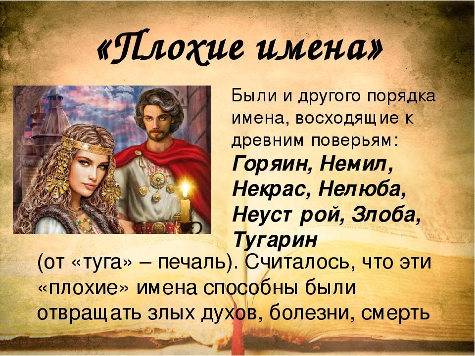 . Были и другого порядка имена, восходящие к древним поверьям: Горяин, Немил...