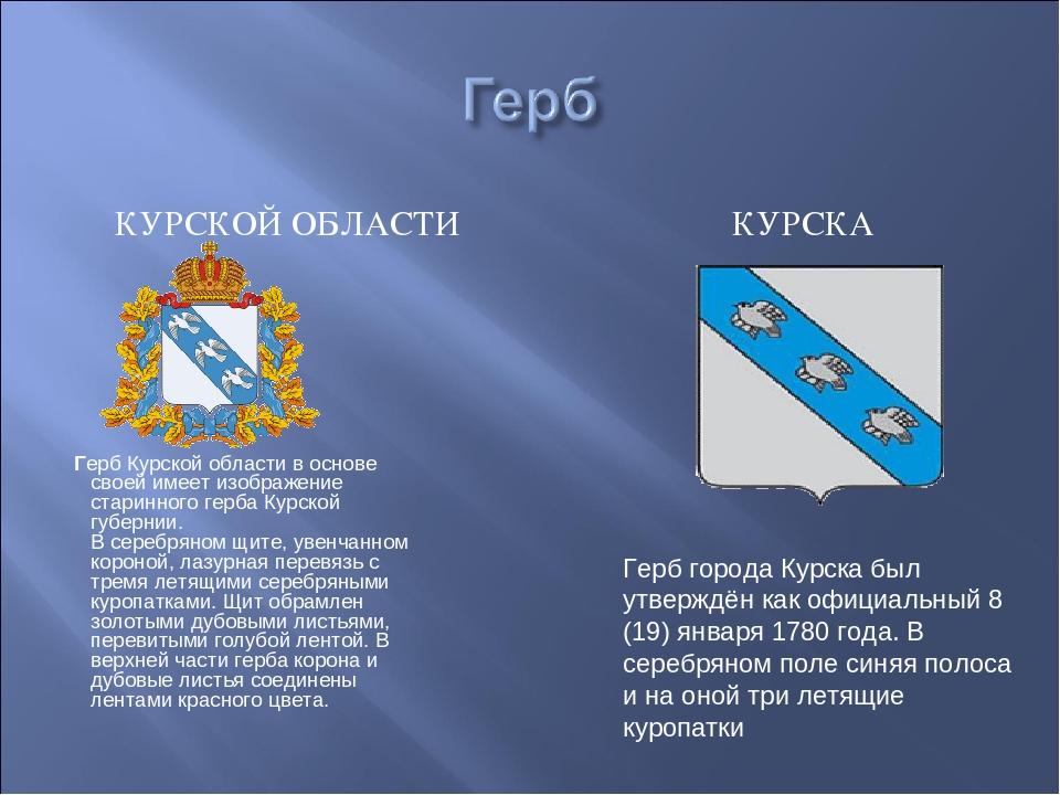 Герб города курска картинка