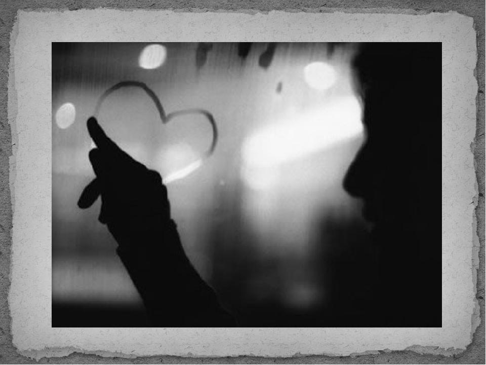 Безответная любовь картинки со смыслом анимация