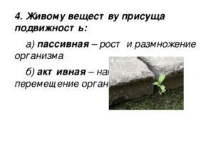 4. Живому веществу присуща подвижность: а) пассивная – рост и размножение ор