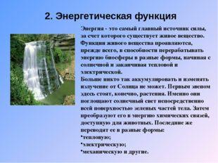 2. Энергетическая функция Энергия - это самый главный источник силы, за счет