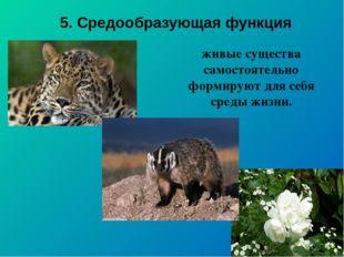 5. Средообразующая функция живые существа самостоятельно формируют для себя с
