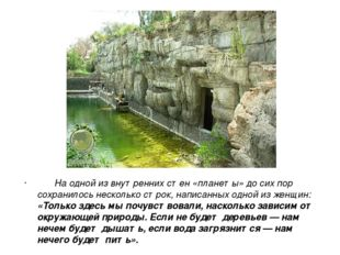 На одной из внутренних стен «планеты» до сих пор сохранилось несколько строк