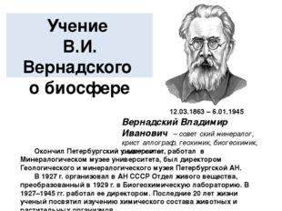 Учение В.И. Вернадского о биосфере 12.03.1863– 6.01.1945 Вернадский Владимир