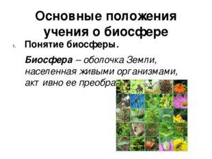 Основные положения учения о биосфере Понятие биосферы. Биосфера – оболочка З