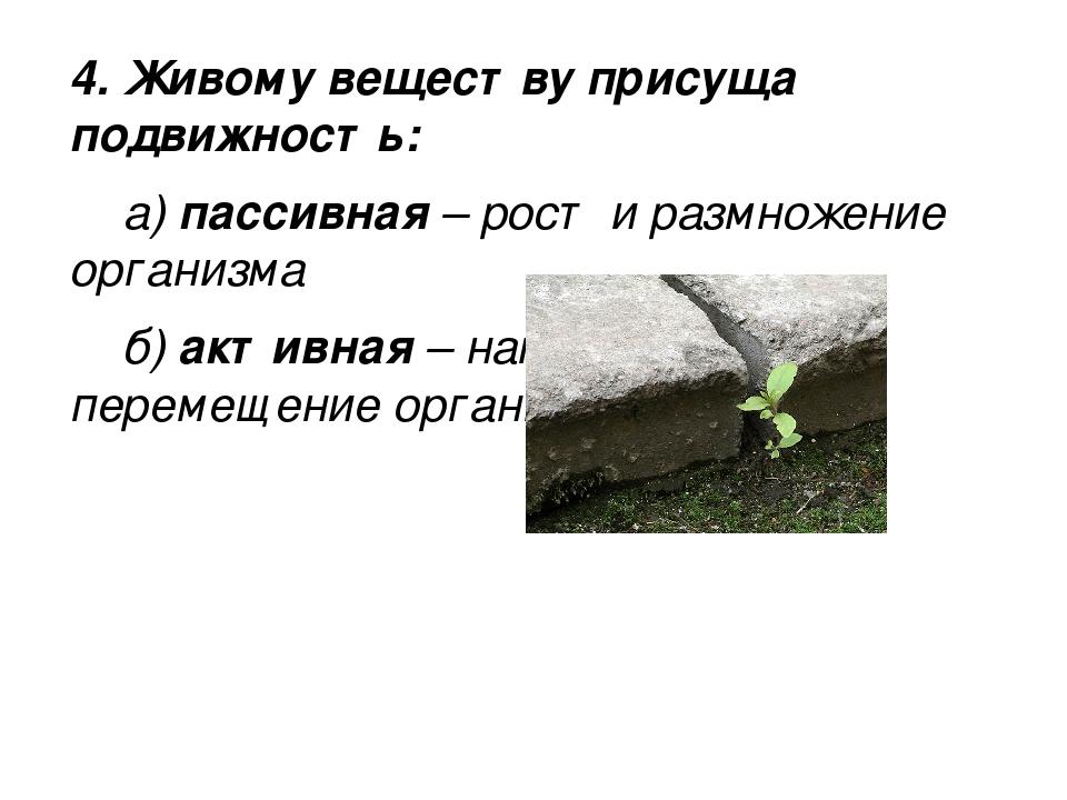 4. Живому веществу присуща подвижность: а) пассивная – рост и размножение ор...