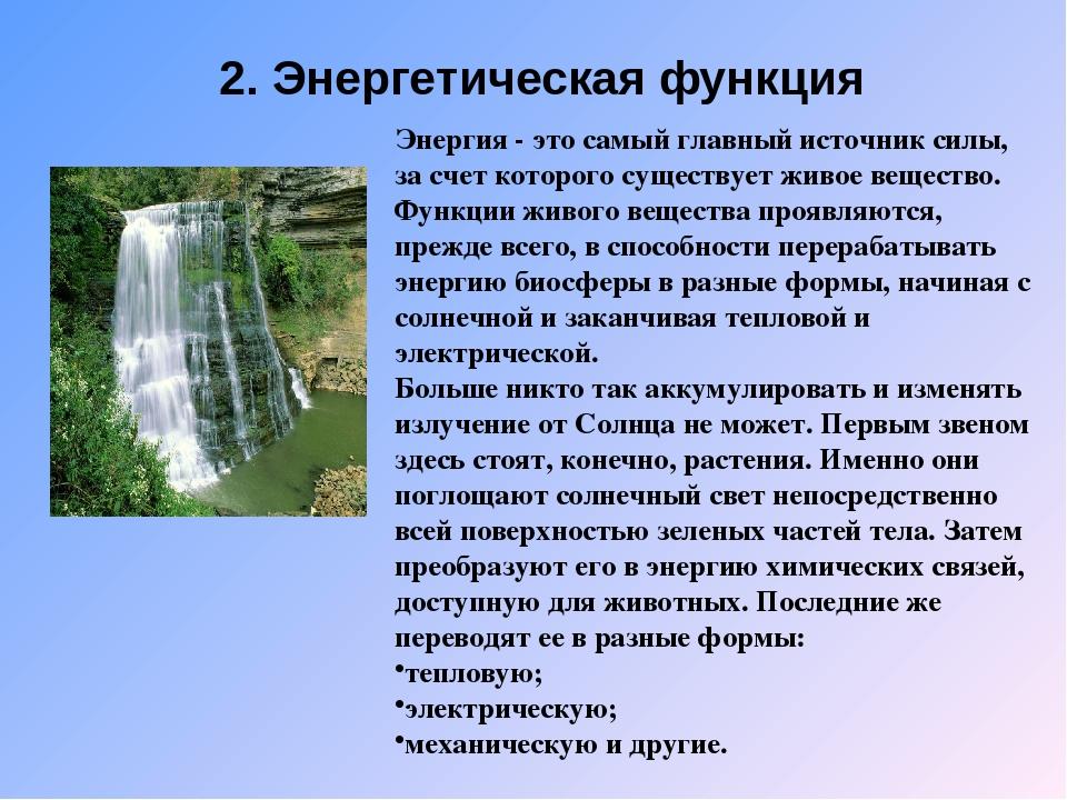 2. Энергетическая функция Энергия - это самый главный источник силы, за счет...