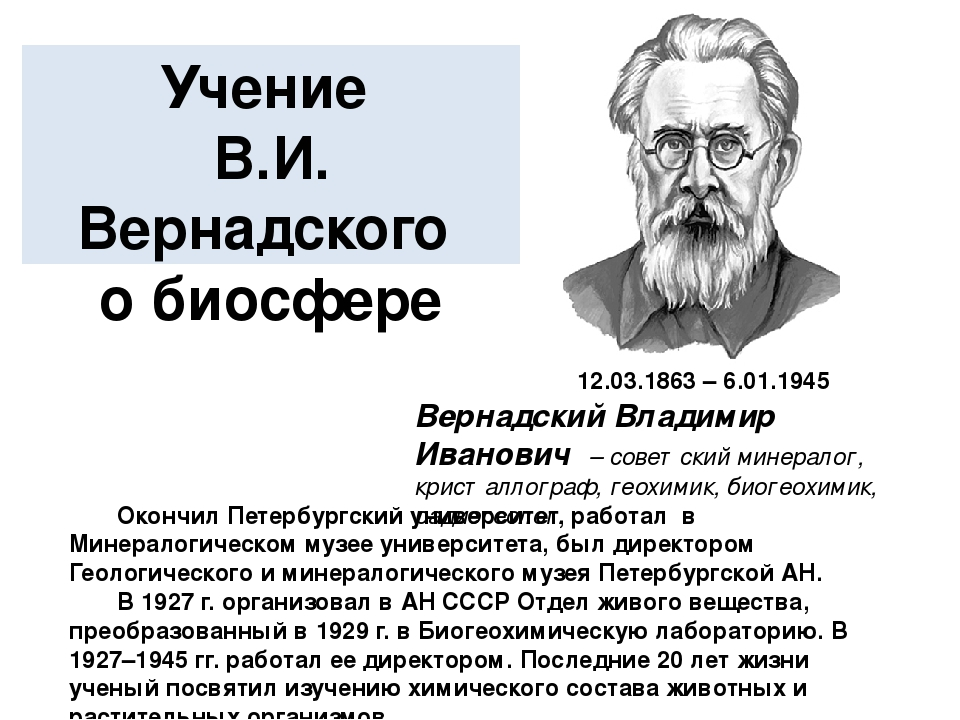 Учение В.И. Вернадского о биосфере 12.03.1863– 6.01.1945 Вернадский Владимир...