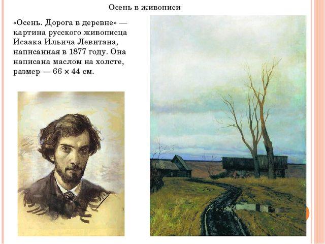 Презинтация по искуству за 8 класс на тему пейзажу в литературе музыке живописи