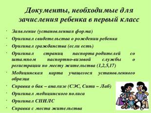 Документы, необходимые для зачисления ребенка в первый класс Заявление (уста