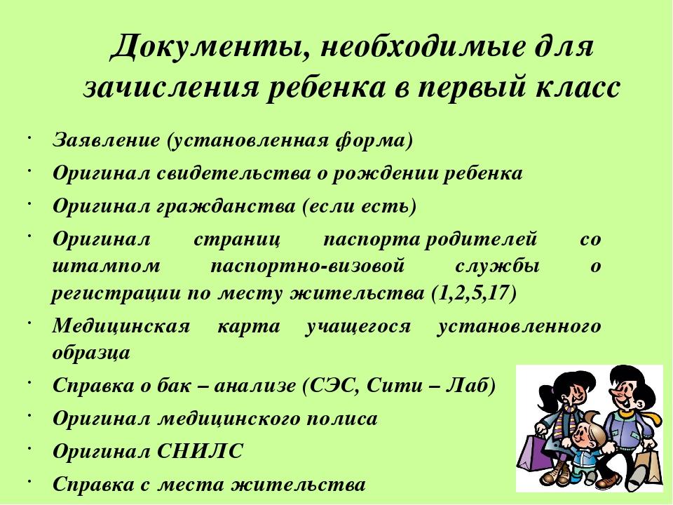 Документы, необходимые для зачисления ребенка в первый класс Заявление (уста...