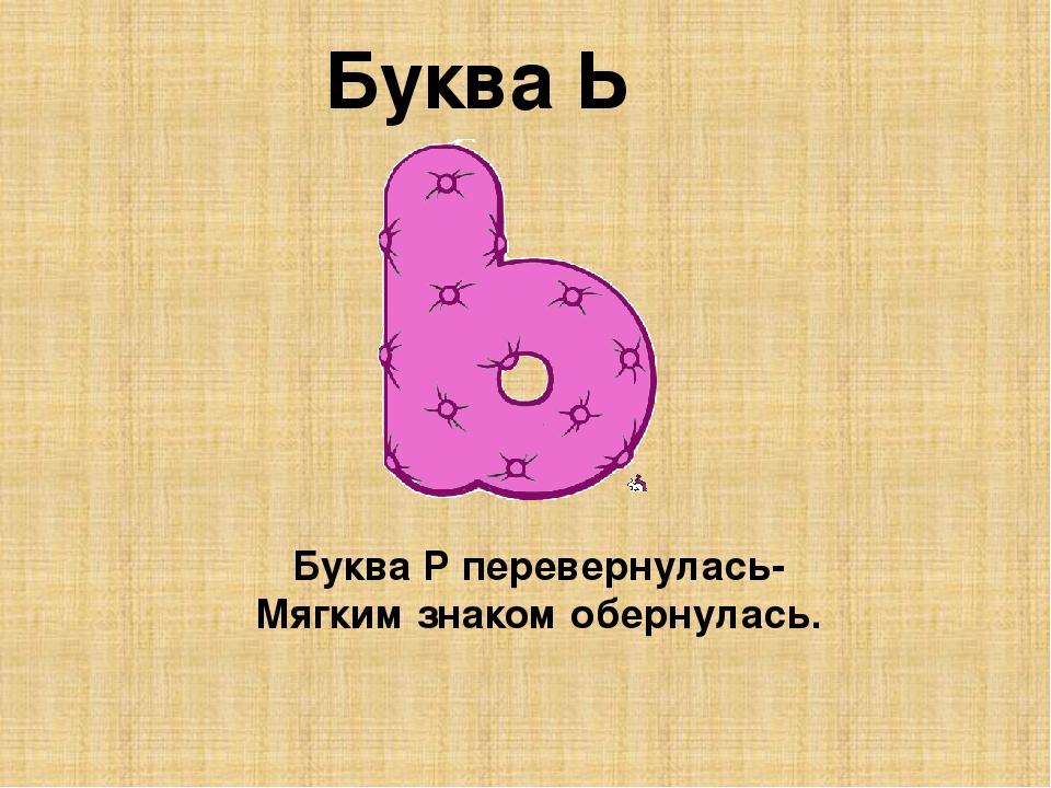 Картинка на ь знак