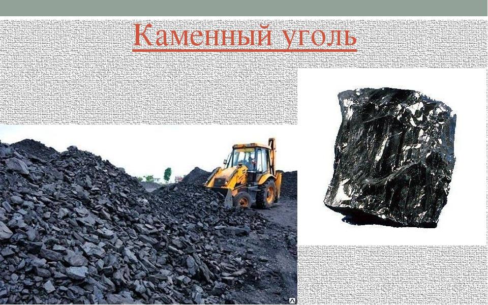полезные ископаемые каменный уголь с картинками этого они спокойно