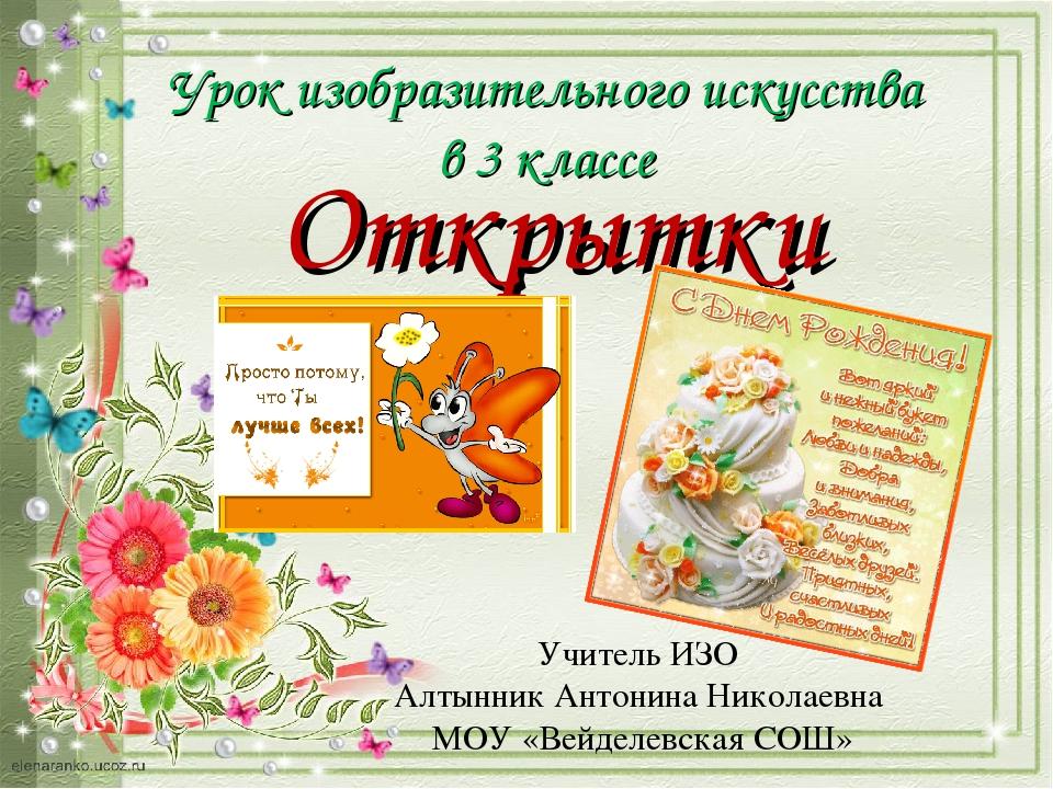 Поздравительная открытка презентация к уроку изо