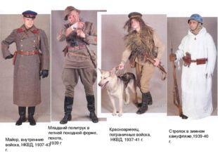 Майор, внутренние войска, НКВД, 1937-43 г. Младший политрук в летней походной