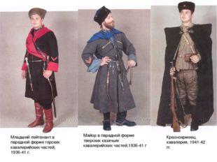 Красноармеец, кавалерия, 1941-42 гг. Майор в парадной форме тверских казачьих