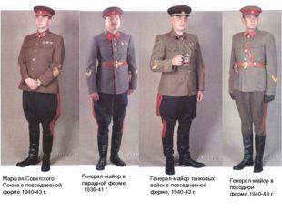 Маршал Советского Союза в повседневной форме 1940-43 г. Генерал-майор в парад