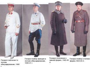 Генерал-полковник в зимней форме, 1943-45 гг. Генерал-майор в полевой форме,1
