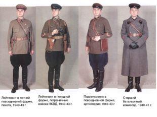 Лейтенант в летней повседневной форме, пехота, 1940-43 г. Лейтенант в походно