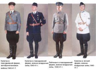 Капитан в повседневной форме, автобронетанковые войска,1940-41 г. Капитан в п