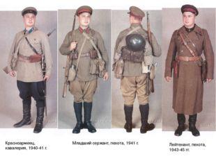 Лейтенант, пехота, 1943-45 гг. Красноармеец, кавалерия, 1940-41 г. Младший се