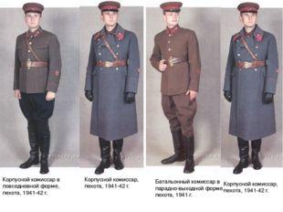 Корпусной комиссар в повседневной форме, пехота, 1941-42 г. Корпусной комисса