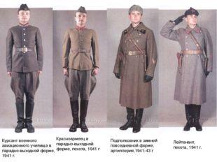 Курсант военного авиационного училища в парадно-выходной форме, 1941 г. Красн
