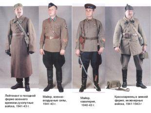 Лейтенант в походной форме военного времени,сухопутные войска, 1941-43 г. Май