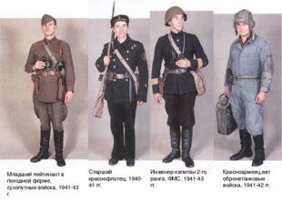 Младший лейтенант в походной форме, сухопутные войска, 1941-43 г. Старший кра