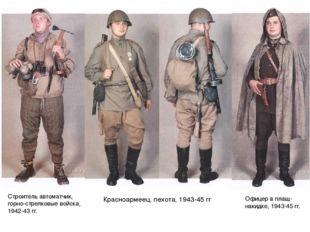 Строитель автоматчик, горно-стрелковые войска, 1942-43 гг. Красноармеец, пехо