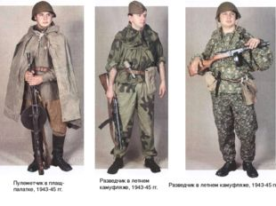 Пулеметчик в плащ-палатке, 1943-45 гг. Разведчик в летнем камуфляже, 1943-45